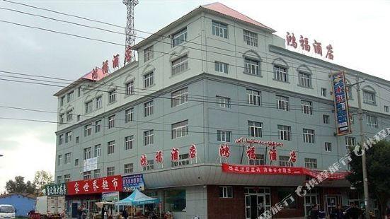 昭蘇鴻福酒店
