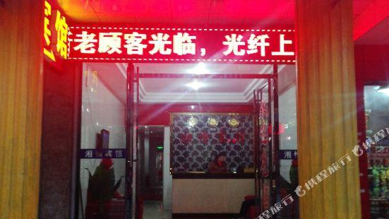 郴州湘情賓館