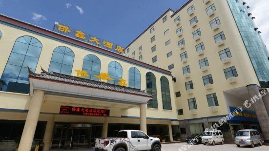 麗江僑鑫大酒店