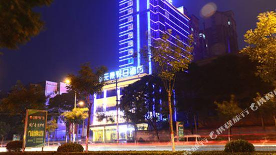 元景假日酒店(開封清明上河園店)