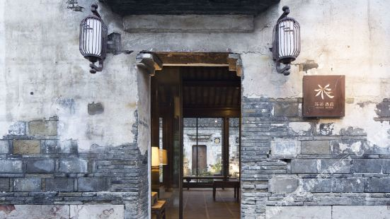 南京花跡酒店