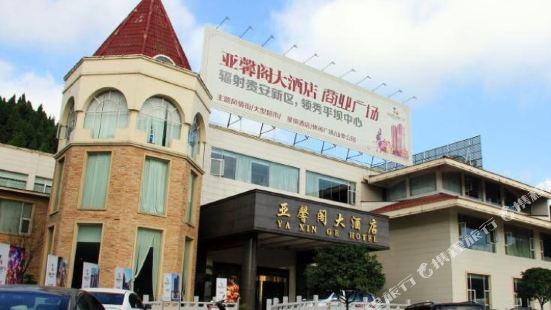 安順亞馨閣大酒店