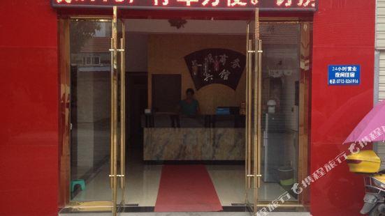 安陸文明商務賓館