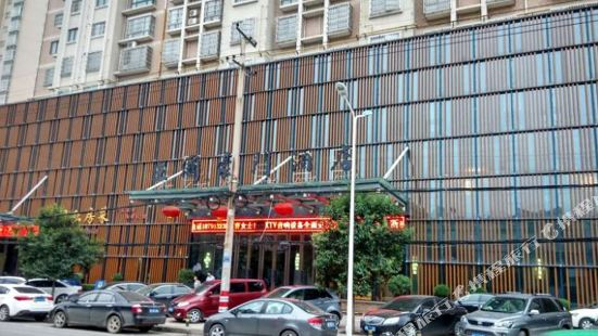 富平王國豪門酒店