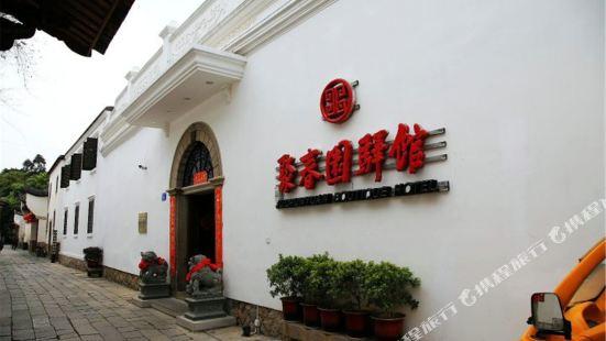 聚春園驛館(福州三坊七巷店)