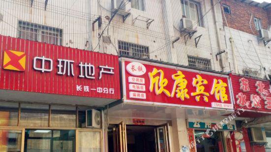Changtie Xinkang Hotel