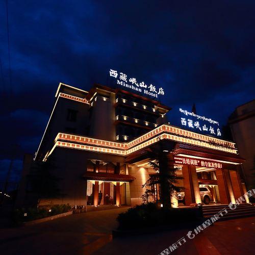 西藏岷山飯店
