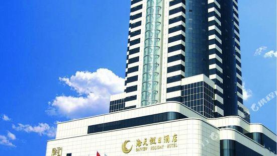 徐州海天假日酒店