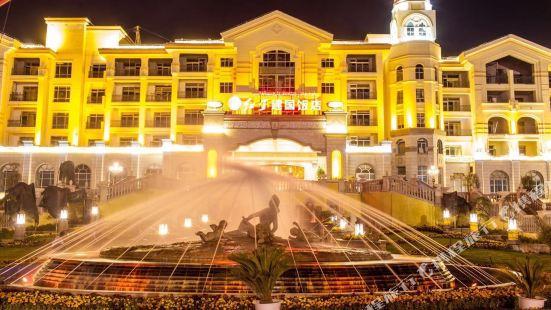 哈密紅星建國飯店