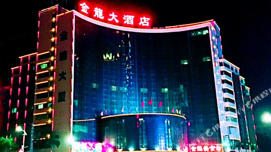 惠來金龍大酒店