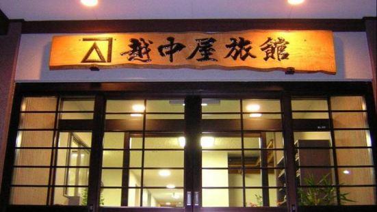 越中屋旅館