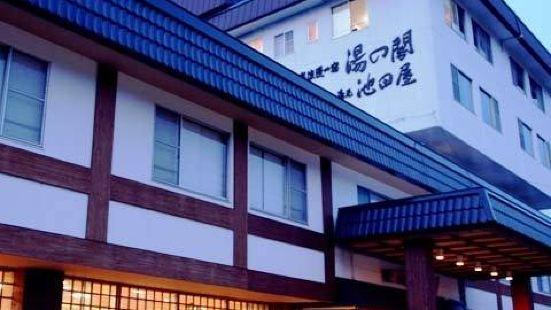 湯之閣 池田屋温泉酒店