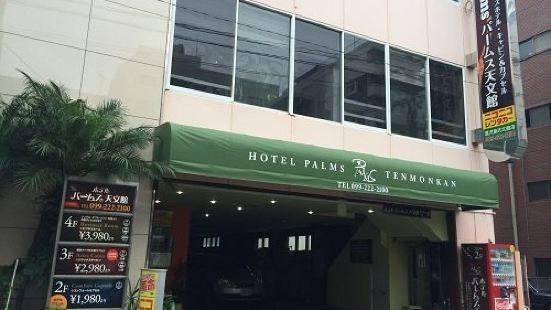 棕櫚樹天文館酒店