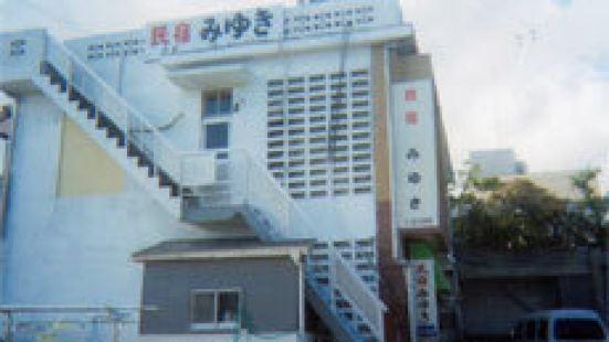 民宿MIYUKI<鹿兒島縣・種子島>