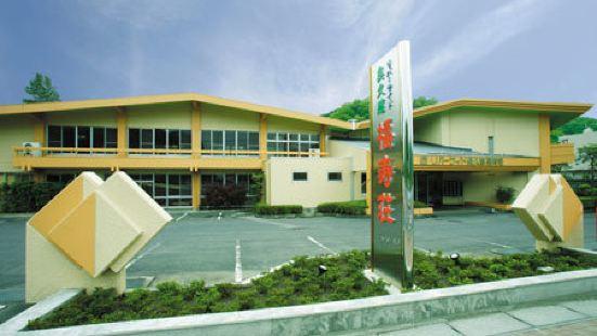 奧久慈海濱酒店 福壽莊
