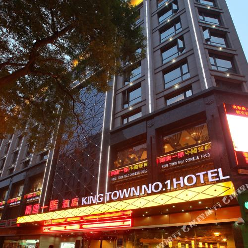 King Town No.1 Hotel (Xi'an Bell Tower)
