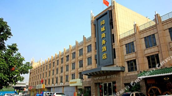Tongcheng Business Hotel