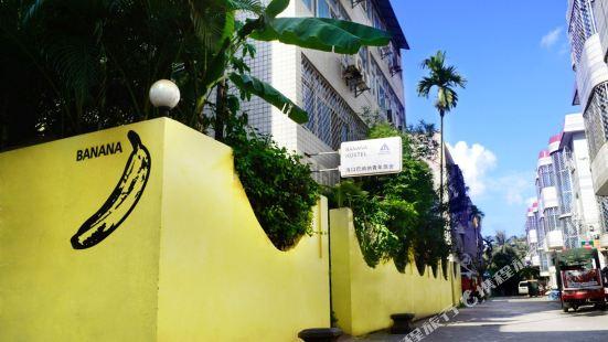 海口巴納納國際青年旅舍