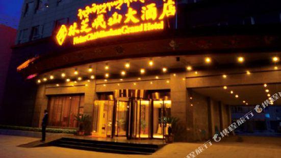 林芝岷山大酒店