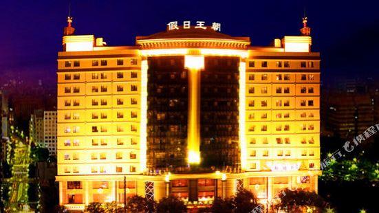 西寧假日王朝酒店