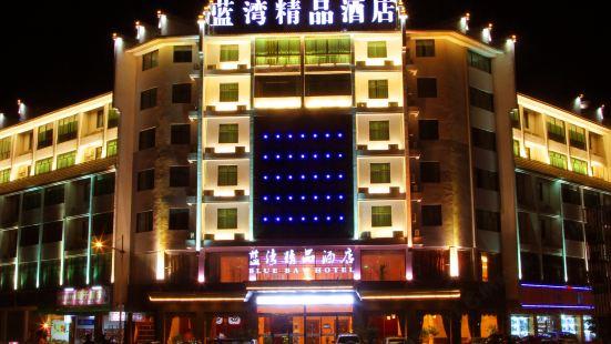 婺源藍灣精品酒店