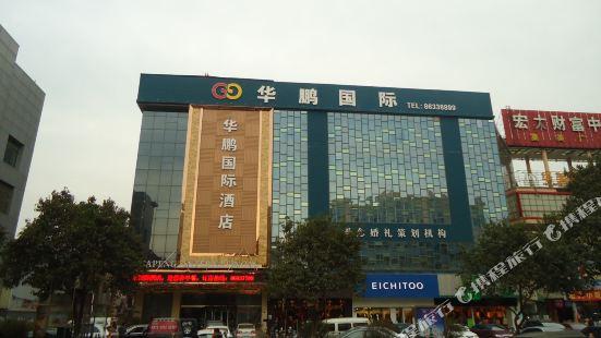 邳州華鵬國際酒店