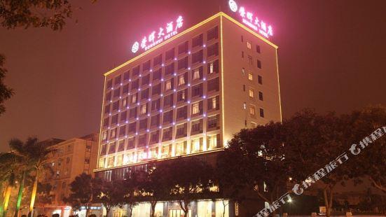 陽江榮暉大酒店
