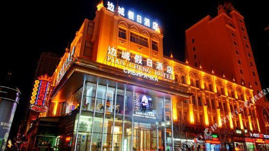 滿洲裡邊城假日酒店