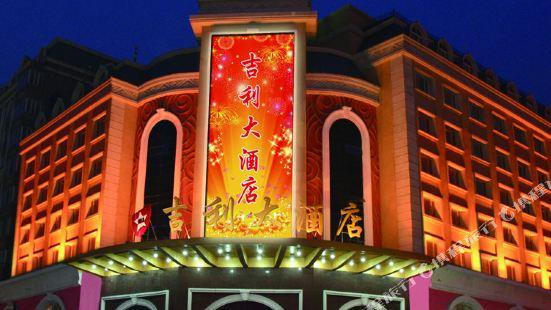 牡丹江吉利大酒店