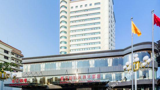 海口香江國際温泉大酒店