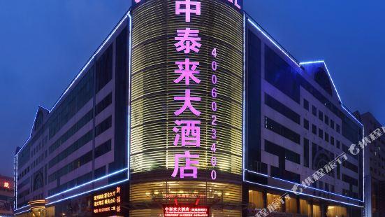 ZTL Hotel Shenzhen