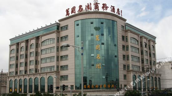 榆林萬國名園商務酒店