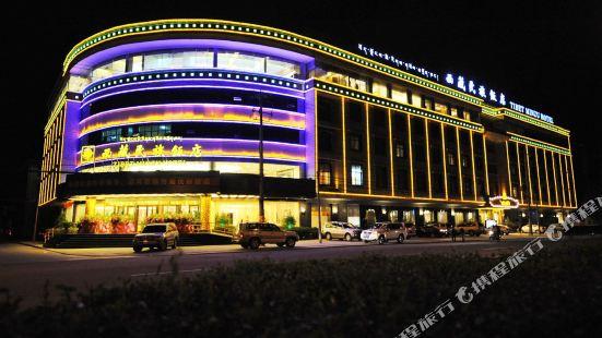 西藏民族飯店