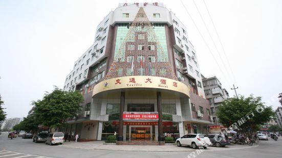 大埔交通大酒店