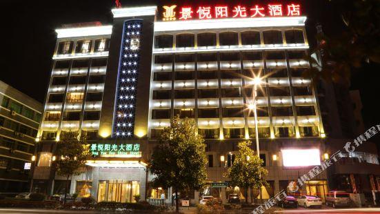 婺源景悦陽光大酒店