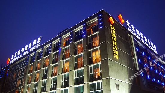 Beijing Xihua Business Hotel