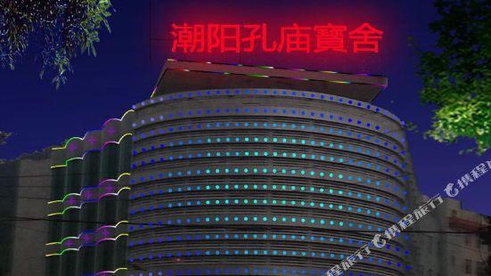 汕頭潮陽孔廟賓館