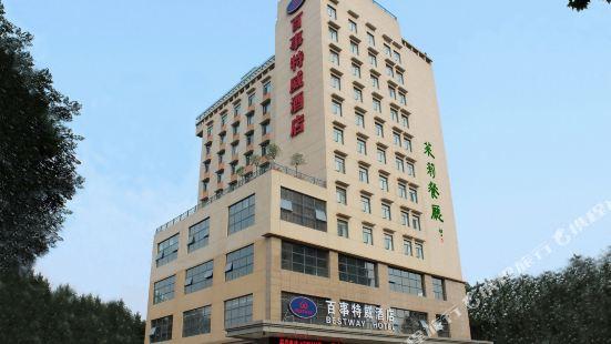 Bestway Hotel (Xi'an Qu Jiang  Great Tang All Day Mall)