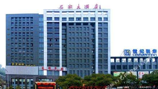 千島湖名湖大酒店