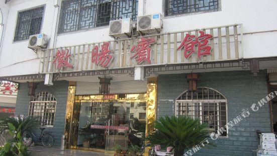績溪徽陽賓館