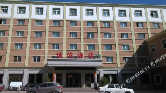 昭蘇鴻達酒店