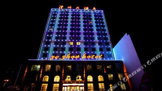 平泉澤州大酒店