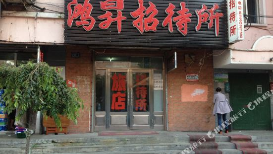 Hongsheng Hostel