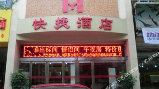 晉城華亞快捷酒店
