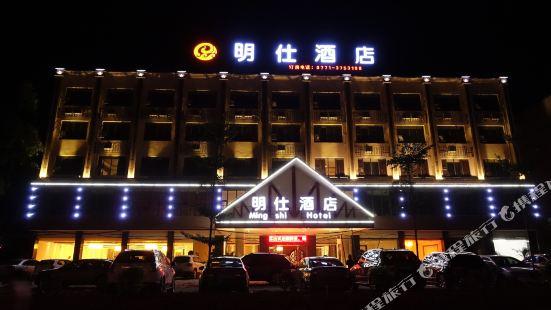 大新明仕酒店