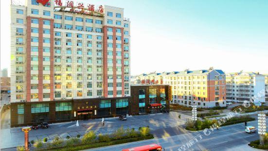 滿洲里福潤興酒店