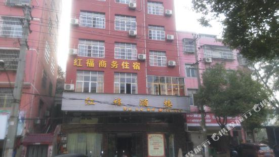陽新紅福商務住宿