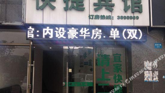 滁州宜家快捷賓館