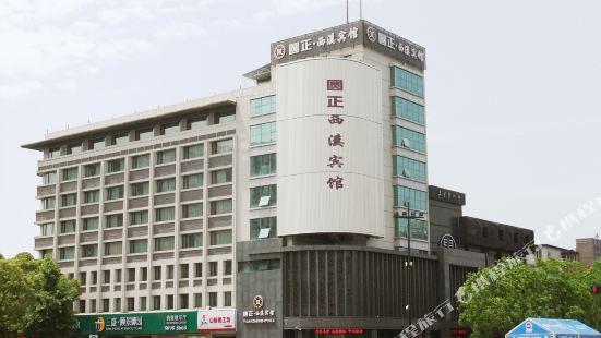 浙江大學圓正·西溪賓館